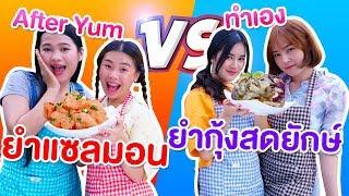 ยำแซลมอน vs ยำกุ้งสด After Yum ทำเอง ครัวนรก Ep.5 | Pony Kids