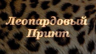 Леопардовый дизайн ногтей. Очень простой и лёгкий дизайн.