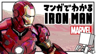 MCUシリーズの第1作目 すぐにわかるアイアンマンのストーリー【シカシネマ】映画解説