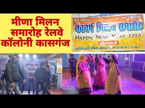 Meena Milan Samaroh Kasganj Railway।meena Geet 2020।meena Geet Remix।meena Geet Dj।meena Geet Uchata
