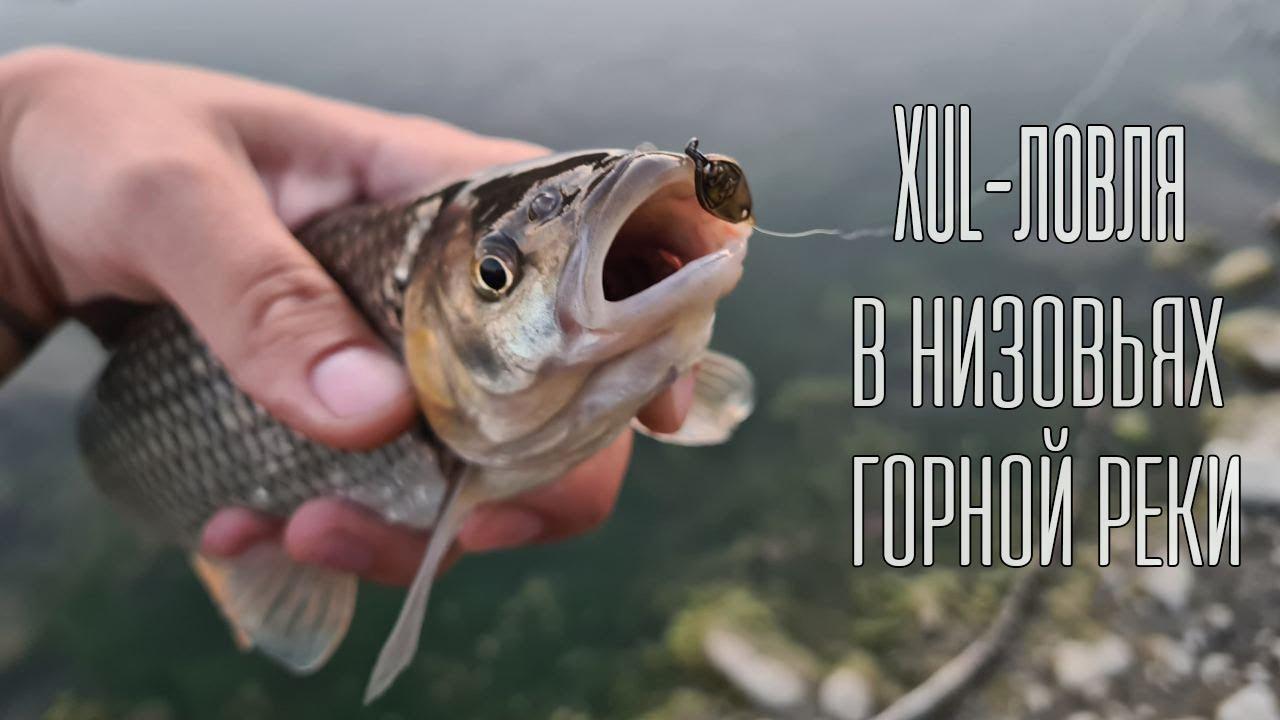 Меньше блесна - КРУПНЕЕ рыба. Вечерний XUL на реке