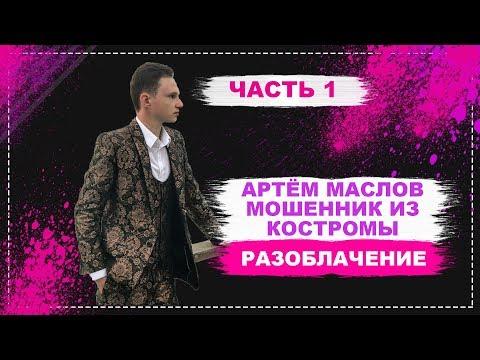 Артём Маслов. Мошенник из Костромы. Разоблачение. Часть1.