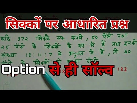 Short Trick || सिक्को पर आधारित प्रश्न ||Ratio and Proportion for SSC CGL |SSC mts|Railway|Bank po