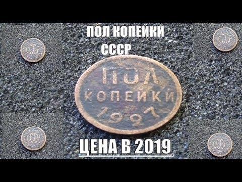 Обзор и цена монеты Пол копейки 1927 СССР в 2019 году