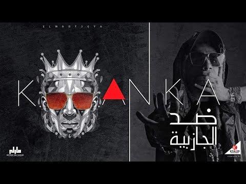 El Madfaagya - كنكا - ضد الجاذبية | kanka - Dad El Gazabia