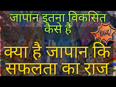 Why JAPAN greater then INDIA || Success Storie of JAPAN || BUSINESS & START-UP in hindi - 2018