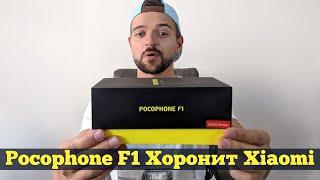 Распаковка и обзор Pocophone F1: конец Xiaomi или убийца OnePlus?