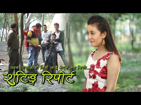 "Hot Shooting Report""सुटिङ रिपोर्ट""New Superhit Nepali song |ft. Anjana Tamang"