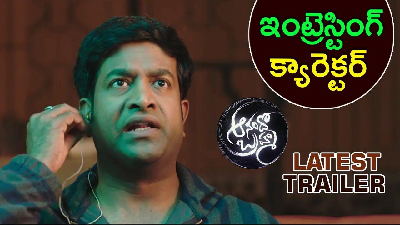 ఇంట్రెస్టింగ్ క్యారెక్టర్    Vennela Kishore Intresting Charecter Anando Brahma - Latest Movie 2017