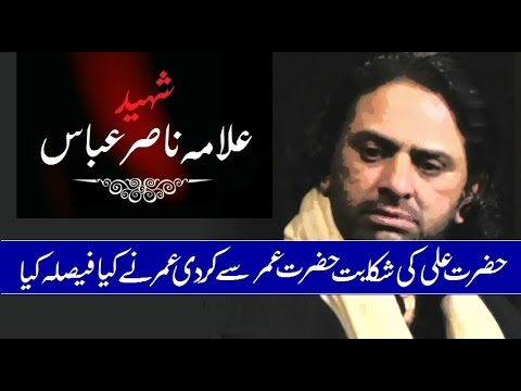 Hazrat Umar RA Ka Faisla Shia Alim ( Shaheed Allama Nasr Abbas )