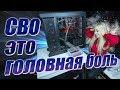 Обслуживание кастомной СВО - Красный день календаря!