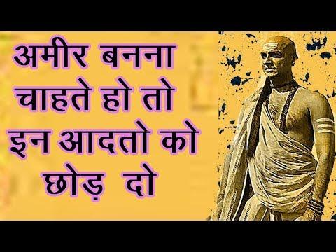 क्यों दौलत ही सबसे अच्छा रिश्तेदार है   Chanakya Niti   Chanakya Thoughts