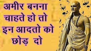 क्यों दौलत ही सबसे अच्छा रिश्तेदार है | Chanakya Niti | Chanakya Thoughts