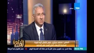 السفير محمد حجازي عن إلتقاء وزير خارجية مصر بنظيره التركي : فرصة عظيمة لإعادة الصلات بين البلدين