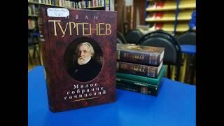 Электронная книжная выставка к 200-летию со дня рождения И.С. Тургенева