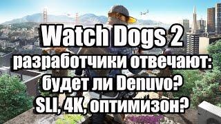 Watch Dogs 2 разработчики отвечают - будет ли Denuvo, SLI, 4K, оптимизон?