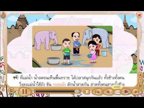 สื่อการเรียนรู้วิชาภาษาไทย ชั้น ป.1 เรื่อง วันสงกรานต์