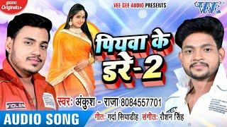 वायरल हो रहा है #Ankush Raja का ये गाना 2020 | Piyawa Ke Dare 2 | Bhojpuri New Song 2020