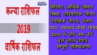 कन्या राशिफल 2019 कन्या राशी का कैसा बीतेगा साल 2019 Kanya Rashifal 2019 Virgo Horoscope 2019