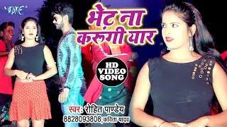 #भोजपुरी का नया सबसे बड़ा हिट गाना 2019 - #Bhet Na Karungi Yaar - Rohit Pandey - Superhit Song