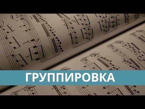Группировка ритма (Теория музыки)