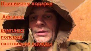 Принимаем подарки Афганка комплекта полевой летней формы от Дмитрия Викторовича