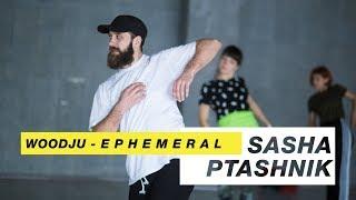 WOODJU - E P H E M E R A L   Choreography by Sasha Ptashnik    D.Side Dance Studio
