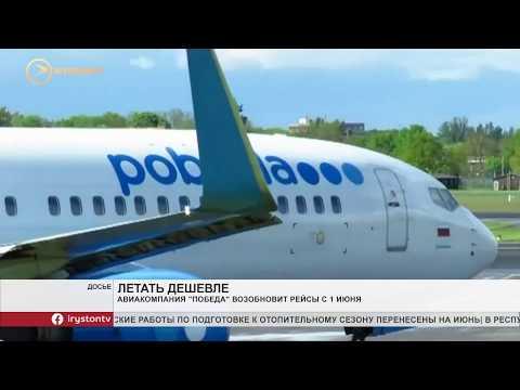 Авиакомпания «Победа» возобновит рейсы с 1 июня