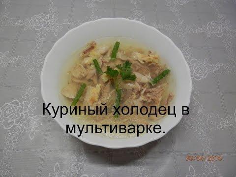 Курица в мультиварке с желатином