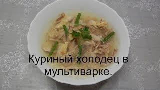 Холодец из курицы в мультиварке / Как сварить куриный холодец