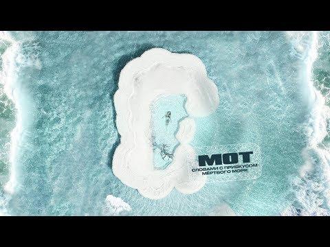 Мот - Словами с привкусом Мёртвого моря.. (Премьера трека, 2020)