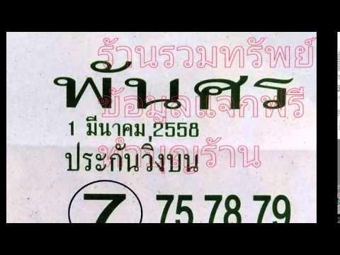 เลขเด็ดงวดนี้ หวยซองพันศร-ประกันวิ่งบน 1/03/58