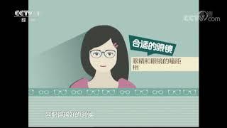 《生活提示》 20191114 时尚大框镜 配戴限制多| CCTV