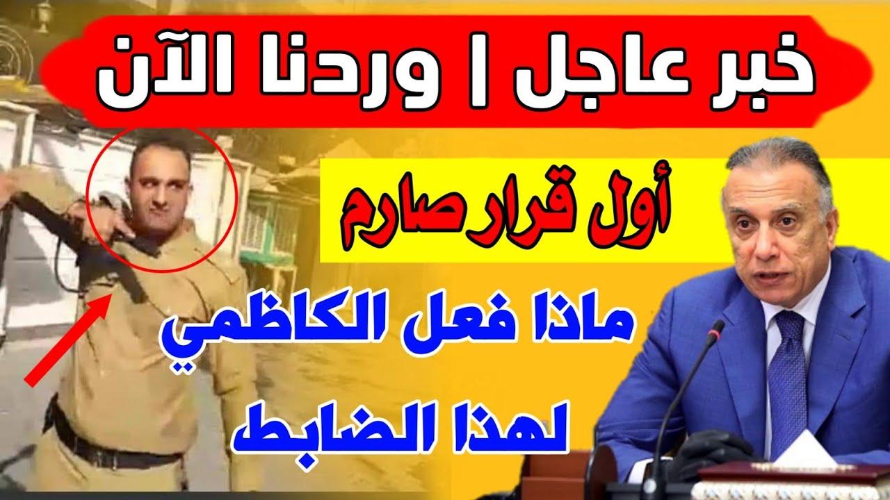 عاجل🔥أول قرار صارم من رئيس الوزراء مصطفى الكاظمي وماذا فعل لهذا الضابط 😱