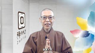 传闻法师呼吁《禅行天下·Zenlog》微视频原创奖_20211010