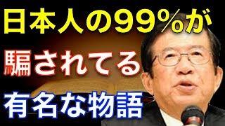【武田邦彦】※真実は異なります※ 日本人の99%が騙されて信じている物語 thumbnail