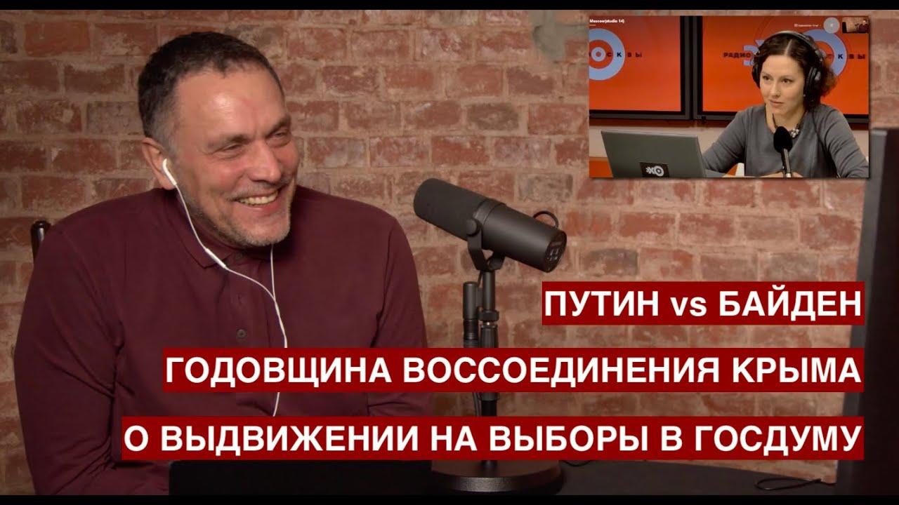 Путин vs Байден. О выдвижении на выборы в Госдуму. Годовщина воссоединения Крыма / @Эхо Москвы