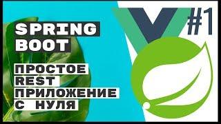 Делаем простое REST приложение с нуля. Spring Boot REST