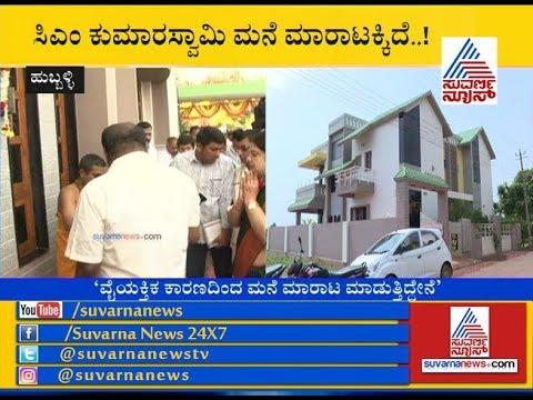 CM Kumaraswamy's Hubli House For Sale