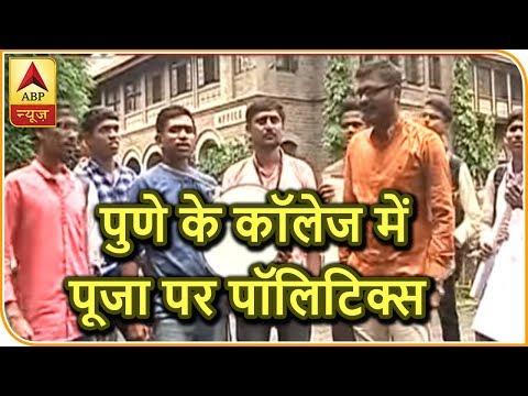 Kaun Jitega 2019: Pune's Fergusson College students protest against Satyanarayan Puja on campus