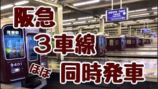 阪急大阪梅田駅  3車線同時発車