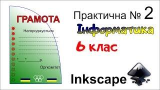 Інформатика 6 клас. Практична робота №2. (українською)