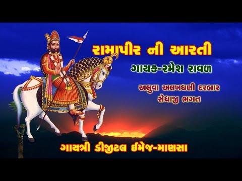 Ramapir Ni Aarti  Aluva   Dham