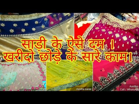 ₹1000 मे 12 साड़ियां   CHEAPEST FANCY SAREE WHOLESALE PRICE   घर बैठे मंगवाएं aastha saree