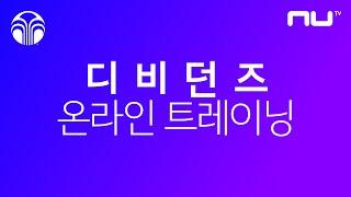 [온라인 트레이닝] 디비던즈