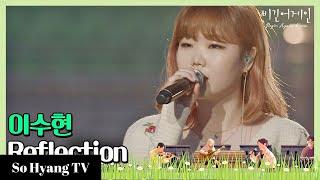 Lee Suhyun (이수현) - Reflection …