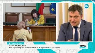 ИГРИ НА КВОРУМ: Как евроизборите се отразяват на вътрешната политика? - Плюс-Минус (15.03.2019)