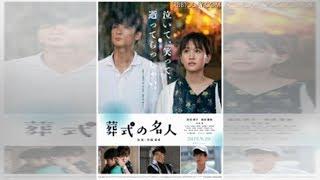 前田敦子、高良健吾に加え白洲 迅が見せる。映画『葬式の名人』ポスター...