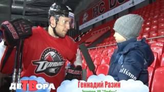 ДеТВора о хоккее