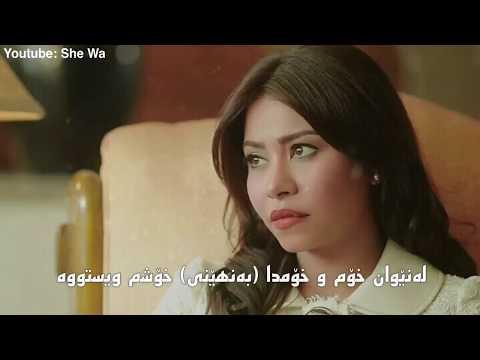 خۆشترین گۆرانیی شيرين (على بالي) بەژێرنووسی كوردی   Sherine - Ala Bali Kurdish Subtitle